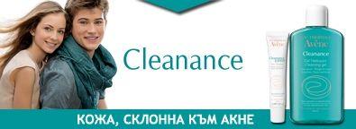 Avene Cleanance за проблемна кожа