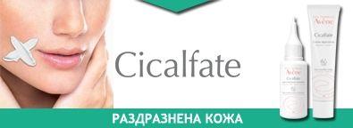 Avene Cicalfate за раздразнена кожа