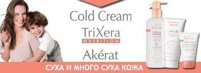 Avene Cold Cream за суха кожа