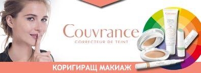 Avene Couvrance за коригиращ макиаж
