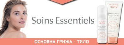 Avene Soins Essentiels за тяло