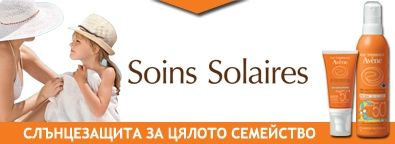Avene Soins Solaires за слънцезащита