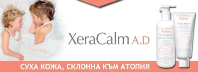 Avene XeraCalm a.d. за суха и атопична кожа