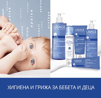 Уриаж грижа за бебета и деца