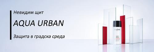 AQUA URBAN - защита в градска среда