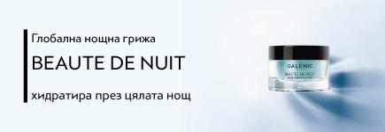 BEAUTE DE NUIT - хидратира през цялата нощ