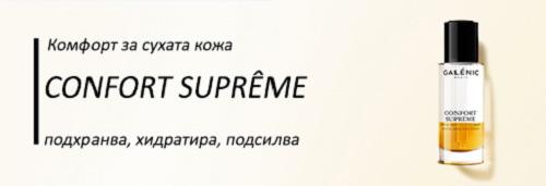 CONFORT SUPREME - комфорт за суха кожа