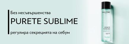 PURETE SUBLIME - регулира секрецията на себум