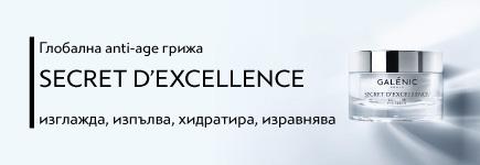 SECRET D`'EXCELLENCE - глобална Anti-Age грижа