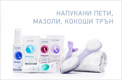 Биотрейд Кератолин Фут